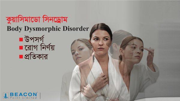 কুয়াসিমোডো সিনড্রোম বা Body Dysmorphic Disorder (BDD)